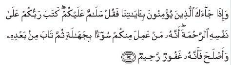 al-anaam-541