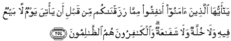 al-baqarah-245