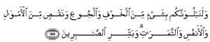 al baqarah 155